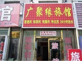 Tieling Guangjuyuan Inn, Tieling (Deshengtai yakınında)