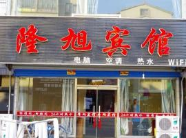Long Xu Inn, Huanren