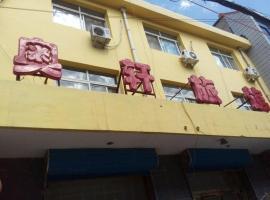 Aoxuan Inn, Zhuozhou (Dawucun yakınında)
