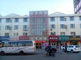 Wuhai Huafeng Hotel, Wuhai (Shizuishan yakınında)
