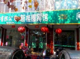 New Guiyuan Inn, Cizhou (Linzhang yakınında)