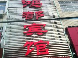 Zhongxiang Hongdu Hotel, Zhongxiang (Huji yakınında)