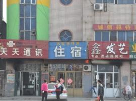 Chengxin Express Hotel No.1 Branch, Li