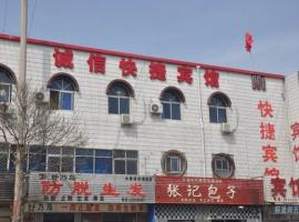 Chengxin Express Hotel No.2 Branch, Li
