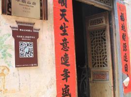 Nanping Banta Mountain House, Yi (Xiwu yakınında)