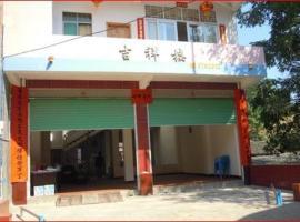 Jixiang Guesthouse, Nanxiong (Pingtian yakınında)