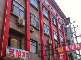 Mingxiang Inn, Zanhuang (Yuanshi yakınında)