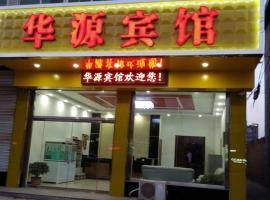 Huayuan Inn, Suning (Hejian yakınında)