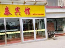 Jiatai Inn, Wuyi (Xiaofan yakınında)