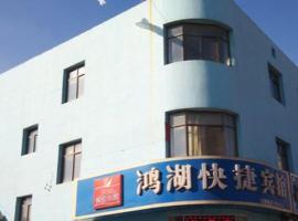 Honghu Express Hotel, Nanpi