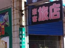 Haoke Guest House, Chifeng (Yuanbaoshan yakınında)
