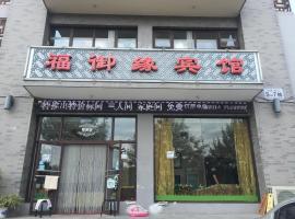 Chengde Fuyuyuan Inn, Chengde (Shizigou yakınında)