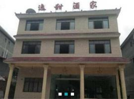 Ya'an Bifeng Gorge Yitian Hotel