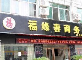 Fuyuanchun Business Hotel, Xiangfan (Xinye yakınında)