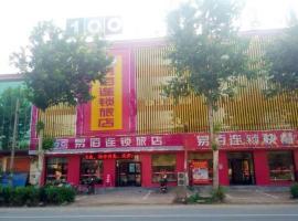 100 Inn Shijiazhuang Zhao County Shita Road, Zhaozhou