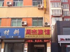 Zhoujie Inn, Gaobeidian (Wangheiying yakınında)