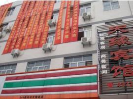 G Chu Hotel Jingzhou Tianyuan Branch, Jingzhou (Juzhang He yakınında)