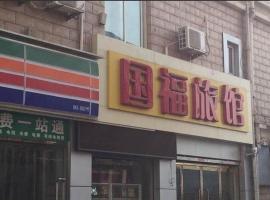 Guofu Inn, Xingtai (Lujiayuan yakınında)