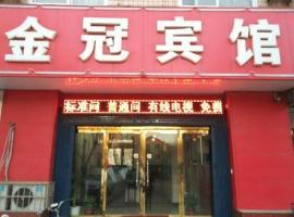 Jinguan Inn, Jinzhou (Liucun yakınında)