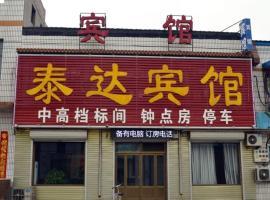Taida Inn, Xinhe