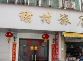 Zhanjiang Xiecun Inn, Zhanjiang (Naozhou yakınında)
