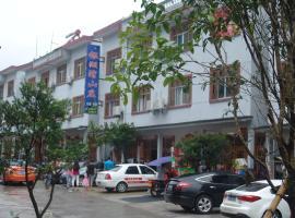 Yinghuwan Farm Stay Sanqingshan, Yushan (Shangrao yakınında)