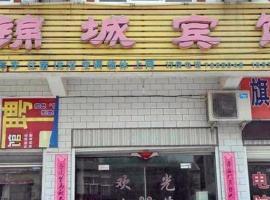 Jincheng Inn, Linzhang (Cizhou yakınında)