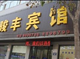 Junfeng Inn, Yizhou (Xilingzhen yakınında)