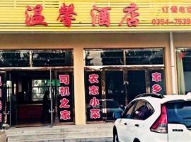 Wenxin Inn, Jiexiu (Fenyang yakınında)