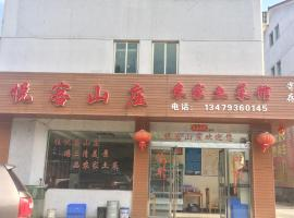 Sanqingshan Yueke Homestay, Yushan (Yinjiang yakınında)