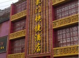 Haomen Express Inn, Zhaozhou
