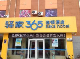Eaka Hotel Xian County Coach Station Branch, Xian (Hejian yakınında)