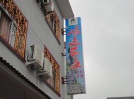 Sanqingshan Hongda Guest House, Yushan (Shangrao yakınında)