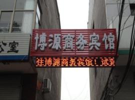 Boyuan Business Inn, Zanhuang (Gaoyi yakınında)
