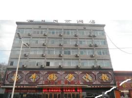 Yaojin Business Hotel, Baode (Lugu yakınında)