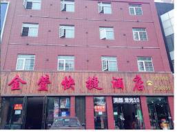 Jinxuan Express Hotel, Tangshan (Hancheng yakınında)