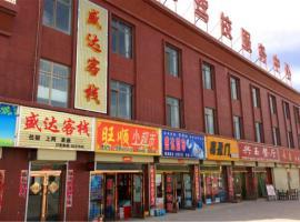 Zhangye Shengda Inn