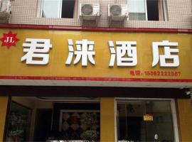 Junlai Business Hotel Jiajiang Headquarter, Jiajiang (Mucheng yakınında)