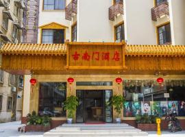 桂林古南門酒店