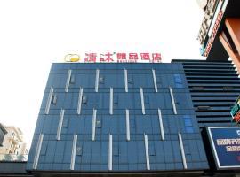 Qingmu Hotel Changzhou Shidaijin Street, Changzhou (Dongdai yakınında)