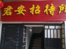 Huangshan Jun'an Guesthouse, Huangshan (Tunxi yakınında)