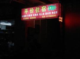 Zhongshan Xiaolan Budget Inn, Zhongshan (Sisha yakınında)
