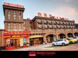 Thankyou Express Happiness Town, Linyi (Wangjiaqiao yakınında)