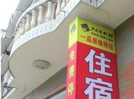 Yipingju Inn Wugongshan, Pingxiang (Xindian yakınında)