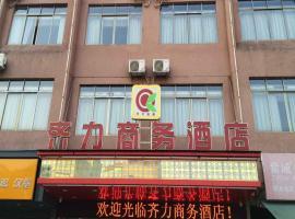 Yingde Qili Business Hotel, Yingde (Hetou yakınında)