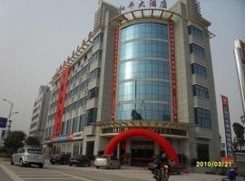 Heping Hotel, Dexing (Xinying yakınında)