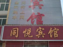 Tongyue Inn, Yuncheng (Xia yakınında)