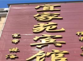 Yijia Inn, Guoyang