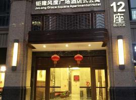 Sixiangjia Apartment Hotel Foshan Lecong Fengdu Square, Shunde (Shajiao yakınında)
