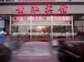 Jinghong Hotel, Yangquan (Dazhai yakınında)